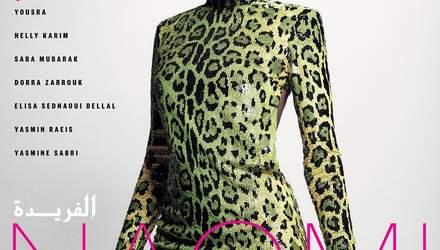 В животных принтах: Наоми Кэмпбелл похвасталась стройной фигурой на обложке глянца