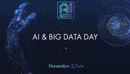 Во Львове состоится масштабная конференция, посвященная искусственном интеллекту