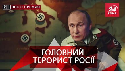 Вести Кремля. Путинский бункер для террористов. В РФ запретили рэп-батлы