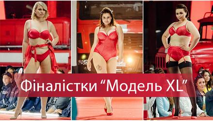 """""""Модель XL"""" 2 сезон: что известно о финалистках шоу"""
