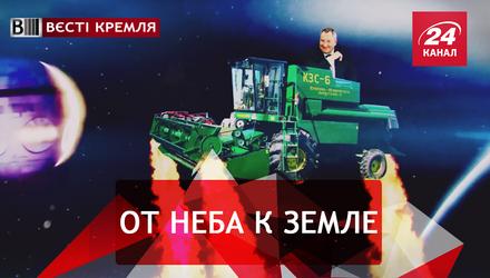 Вести Кремля. Сливки. Озорные ручки Рогозина. Путин помоги!