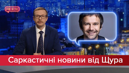 Саркастические новости от Щура. (Не)Президентские амбиции Вакарчука. Досье на Тимошенко