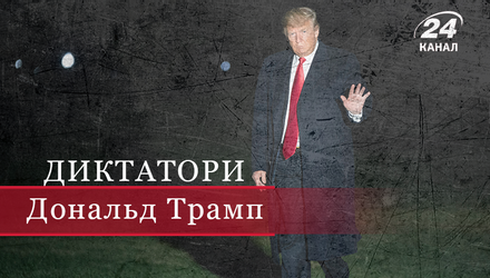 Дональд Трамп: як забудовник, пов'язаний з російською мафією, став президентом США