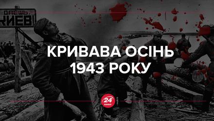 Фашисти та українці на вулицях Києва: кривава осінь 43-го