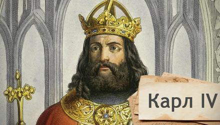 Почему император Карл IV стал единственным спасением для Чехии