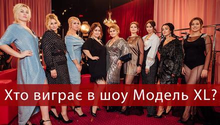 """Кто победит в проекте """"Модель XL"""" 2 сезон? Ваше мнение"""