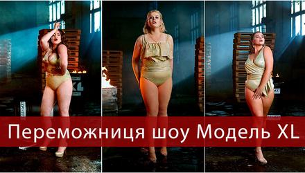 Модель XL 2 сезон: Наталка Петрик стала переможницею проекту