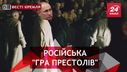 Вєсті Кремля. Путінський загін покарав Трампа. Чорний день в календарі