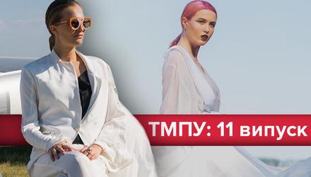 Топ-модель по-украински 2 сезон 11 выпуск: проект покинула Яся