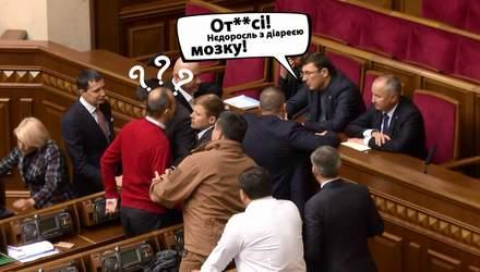 Нецензурна лайка Луценка: народні депутати прокоментували висловлювання генпрокурора
