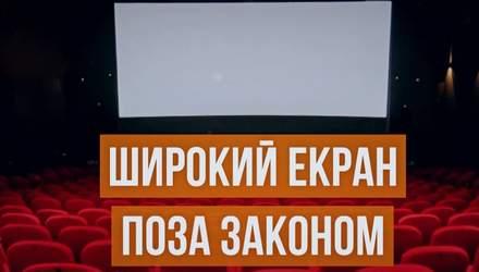 Поза законом: чому в анексованому Криму досі показують заборонені санкціями іноземні фільми
