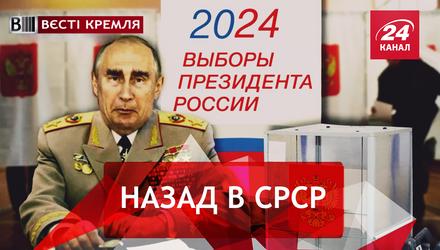 Вести Кремля. Сливки. Изменения на советский лад. Якутские Илоны Маски
