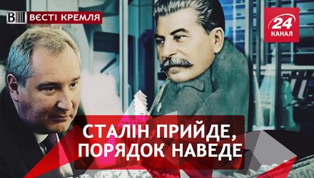 Вести Кремля. Диктаторские замашки Рогозина. Иллюзии Навального
