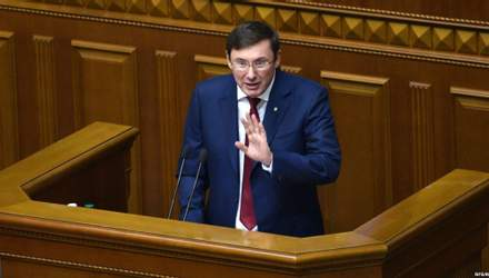 """""""Управління державою – це не цирк"""": для чого Луценку скандал у Раді"""