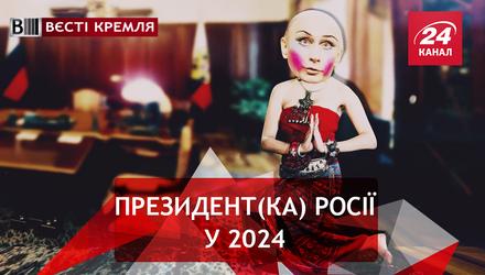 Вести Кремля. Ледибой Путин. Руки-базуки Кадырова