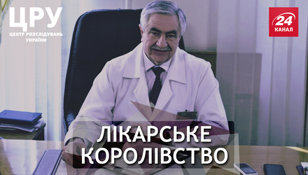 Как врач превратил Львовскую областную больницу в прибыльный семейный бизнес: одиозные схемы