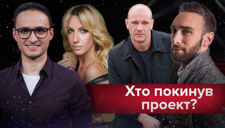 """""""Танці з зірками 2018"""" 13 випуск: хто покинув проект за крок до фіналу"""