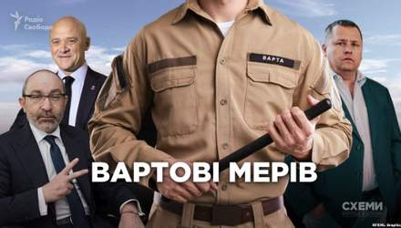 Ручные отряды местной власти: зачем Труханову, Кернесу и Филатову своя муниципальная стража