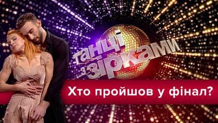 Танці з зірками 2018: хто пройшов у фінал шоу