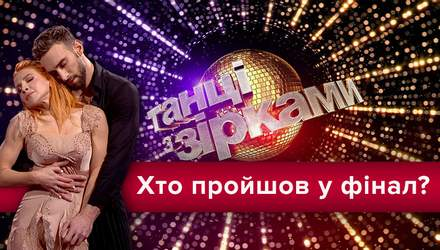 Танцы со звездами 2018: кто прошел в финал шоу