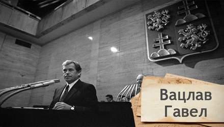 Как чешский диссидент восстал против режима и трижды избирался президентом