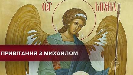 Михайлів день: щирі привітання у прозі та віршах з Днем ангела Михайла