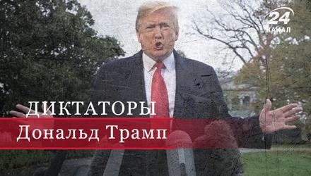 Дональд Трамп: как застройщик, связанный с русской мафией, стал президентом США