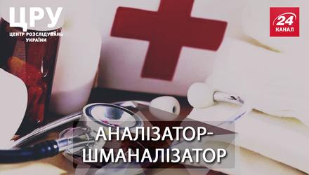 Анализ крови без крови: как в Украине продают медицинские приборы с недоказанной эффективностью