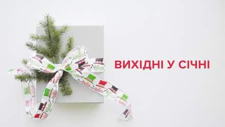 Выходные в январе 2019: какие праздничные дни ожидают украинцев