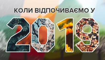 Выходные дни-2019: календарь праздников в Украине