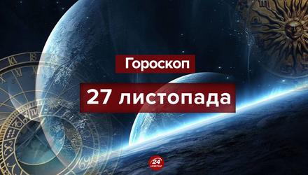 Гороскоп на 27 ноября для всех знаков зодиака
