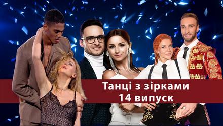"""""""Танці з зірками 2018"""" 14 випуск: грандіозний фінал шоу"""