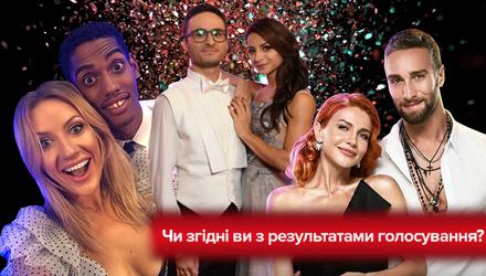 """Согласны ли вы с результатами финала """"Танцы со звездами 2018""""? Опрос"""