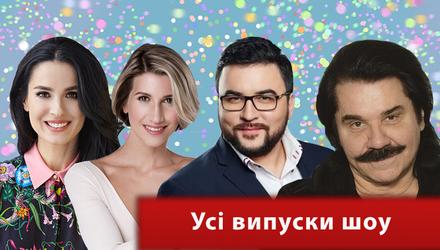 """""""Танці з зірками 2018"""": усі випуски шоу"""