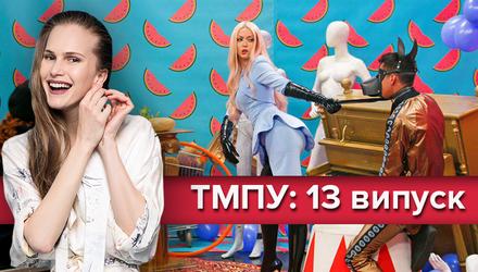 Топ-модель по-українськи 2 сезон 13 випуск: хардкорний тиждень та роздягання на швидкість