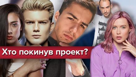 Топ-модель по-украински 2 сезон 13 выпуск: проект покинул Максим