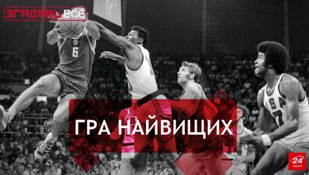 Згадати Все: Баскетбол як тренд