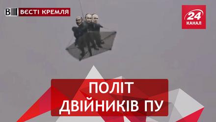 Вєсті Кремля. Евакуація двійників Путіна. Медіагопніки РФ