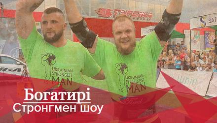 Богатирі. Стронгмен-шоу: Хто виборов звання найсильнішої людини України