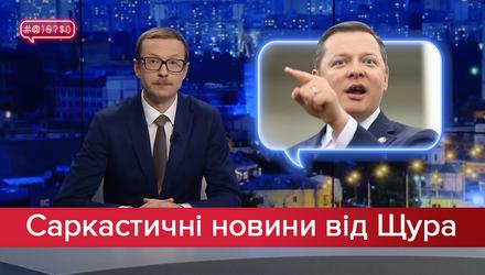 Саркастические новости от Шура. Радикальная измена Ляшко.
