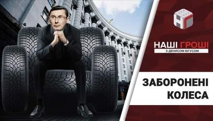 Как Генпрокуратура незаконно закупила авто более чем на 13 миллионов гривен: расследование