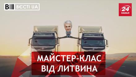 Вести.UA. Фантастические депутаты. Омелян в тренде
