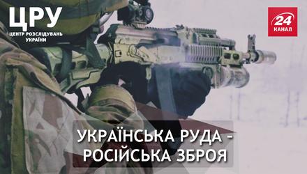 Как бизнесмены в Украине помогают РФ производить опасное оружие