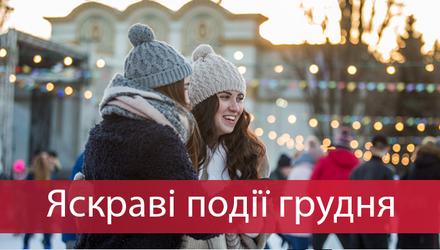 Куда пойти в Киеве в декабре: праздничная подборка на любой вкус