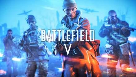 Гру Battlefield V можна придбати за півціни
