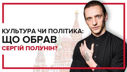 Как оскандалился Сергей Полунин: поддержка России, татуировка с Путиным и российский паспорт
