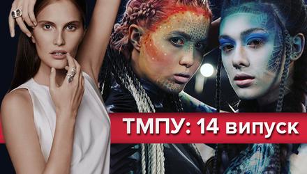Топ-модель по-українськи 2 сезон 14 випуск: зміна правил і зйомка з Юлею Саніною