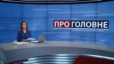 Випуск новин за 18:00: Зброя Росії на кордоні. Багатства митрополита Павла