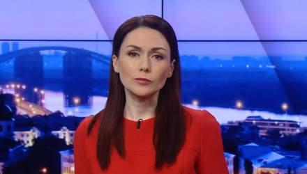 Випуск новин за 19:00: Саміт G20. Новий експрес до Борисполя