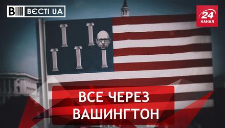 Вести.UA. Пятая колонна на флаге США. Теория Тигипко